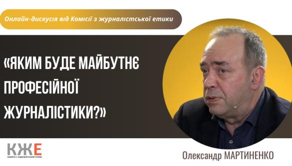 24 лютого – лекція Олександра Мартиненка для КЖЕ про майбутнє професійної журналістики