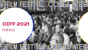 Одеський кінофестиваль оголосив відбірників конкурсної програми