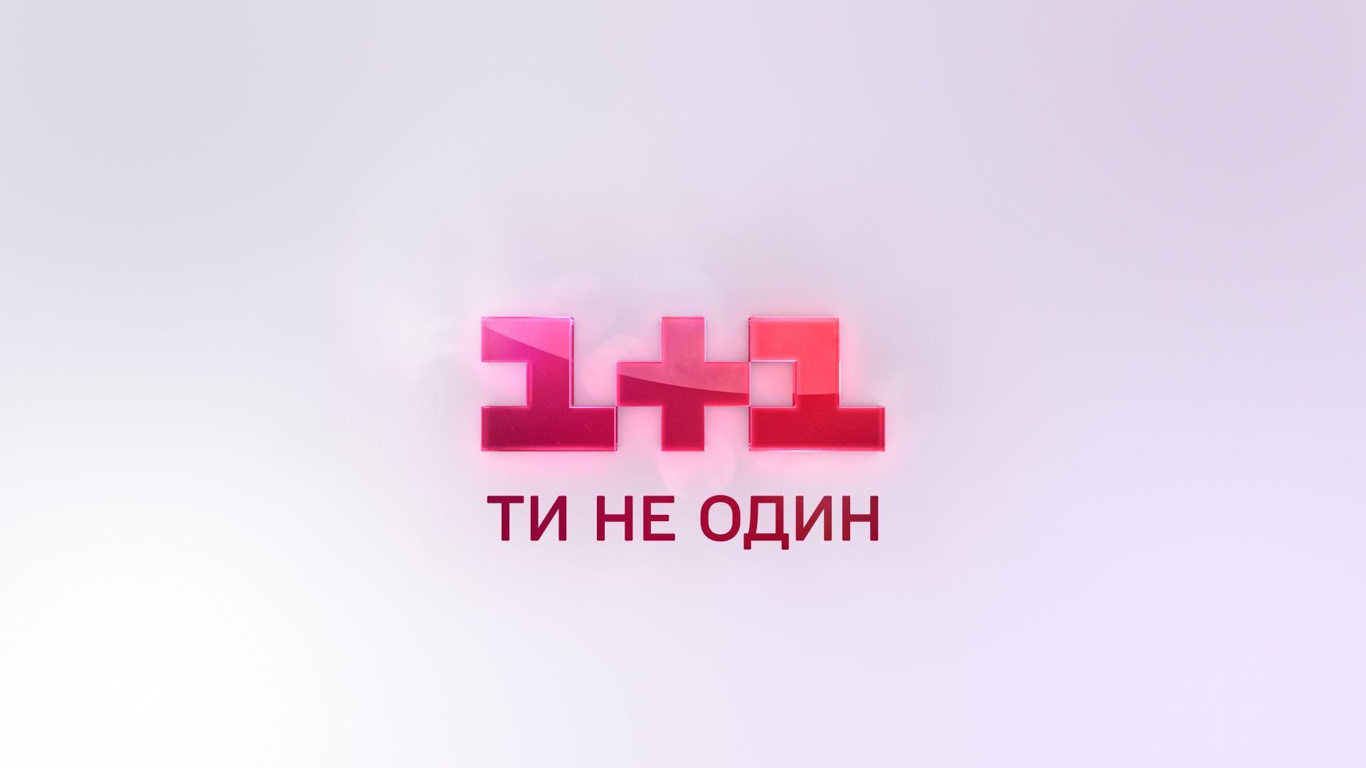 «1+1» буде працювати, незважаючи на санкції проти Марченко – РНБО