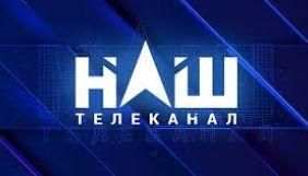 Нацрада зараз не має підстав для звернення до суду щодо позбавлення ліцензії каналу «Наш»