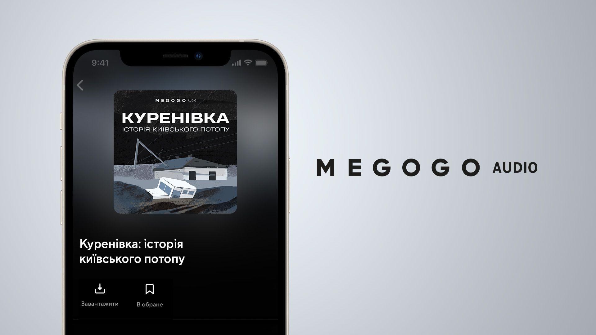 Megogo взявся за виробництво україномовних аудіосеріалів