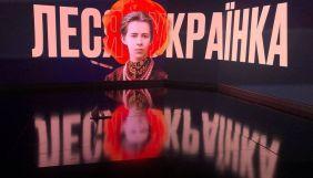 «Сніданок з  1+1» проведе спецефір до дня народження Лесі Українки