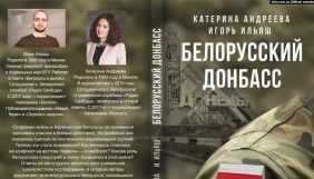 У Білорусі в книзі про війну на Донбасі знайшли «ознаки екстремізму». Її авторка Катерина Андрєева зараз за ґратами
