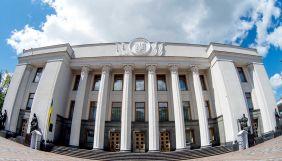 Заява організацій громадянського суспільства щодо законопроєктів про лобізм в Україні