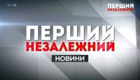 Співробітники медіахолдингу Козака створюють свій канал на базі львівського «Першого незалежного»