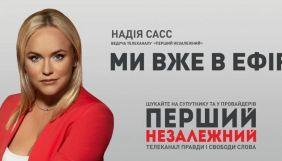 Співробітники медіахолдингу Козака стали власниками львівського каналу «Перший незалежний»