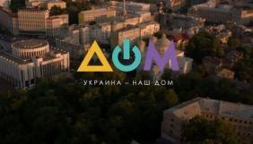 Телеканал «Дом» змінив програмну концепцію та повернувся до мовлення у великих містах Донбасу