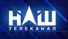 Нацрада призначила ще дві перевірки каналу «Наш» через ознаки мови ворожнечі