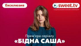 Серіал «Бідна Саша» покажуть на SWEET.TV раніше за прем'єру на 1+1. Сервіс анонсує ексклюзивний показ з 28 лютого