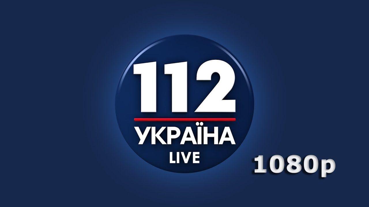 «112 Україна» оскаржив санкції у Верховному Суді