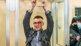 Вимагаємо правосуддя для Сергія Стерненка: позиція громадських організацій (Заява)