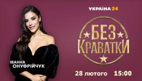 «Україна 24» покаже новий сезон «Без краватки»