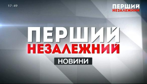 Канал «Перший незалежний» очолив представник медіагрупи Тараса Козака