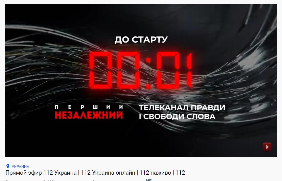 Команда «каналів Медведчука» розпочала мовлення на  Першому незалежному
