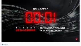 Почалося мовлення нового каналу, що створений колишніми співробітниками холдінгу Медведчука-Козака