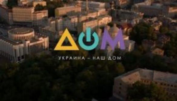 «Дом» увійде в кабельні мережі в Донецькій та Луганській областях
