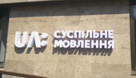 Регіональні канали Суспільного у вихідні показуватимуть дайджести новин – Чернотицький