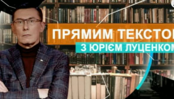 5 канал оголосив назву та дату прем'єри проєкту Юрія Луценка