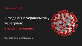 2 березня — презентація дослідження «Інфодемія в українському телеграмі: хто, як та навіщо?»