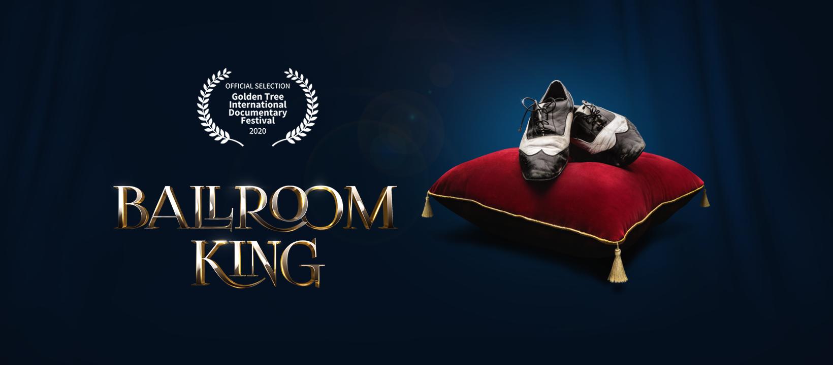 «Бальний король»: доля танцюриста, доля людини