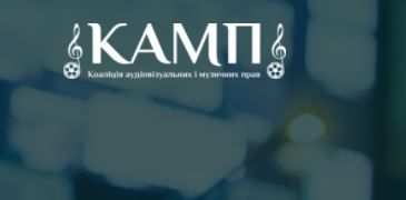 Організація колективного управління виграла суд у провайдера на 660 тис. грн. за порушення авторських прав