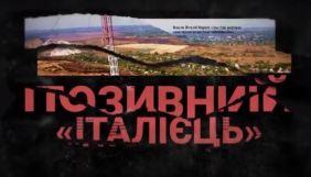 Віталій Марків: жертва, яка перемогла