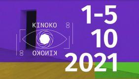 Фестиваль кінооператорського мистецтва «Кіноко» оголосив дати проведення