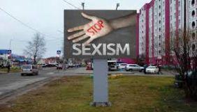 Верховна Рада ухвалила за основу законопроєкт, який забороняє сексизм у рекламі