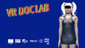 27 березня-3 квітня – лекції про створення VR фільмів: від розробки сценарію до дистрибуції