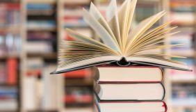 У Держкомтелерадіо порахували, які видавництва випустили найбільше книг у 2020 році