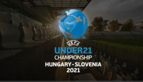 «UA: Перший» покаже чемпіонат Європи-2021 з футболу серед молоді U21