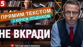 Дроздов звинуватив Луценка в крадіжці назви його програми