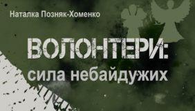 16 березня – презентація книги Наталки Позняк-Хоменко «Волонтери: сила небайдужих»