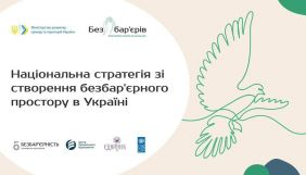 19, 22, 24 березня — онлайн-обговорення проєкту Національної стратегії створення безбар'єрного простору в Україні