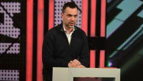 Арестович сказав, що коментування «вагнерівської спецоперації» є кримінальним злочином