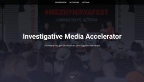 До 21 березня — прийом заявок на «Медіа Акселератор» для розслідувальних медіа