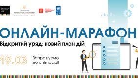 19 березня — онлайн-марафон «Відкритий Уряд: новий план дій. Запрошуємо до співпраці!»