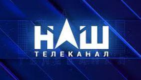Суд відкрив ще одне провадження за позовом каналу «Наш» до Нацради