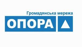 23–24 березня — форум «Виборча реформа: реальні зміни чи імітація»