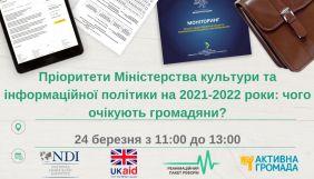 24 березня – публічне обговорення «Пріоритети Міністерства культури та інформаційної політики на 2021-2022 роки: чого очікують громадяни?»