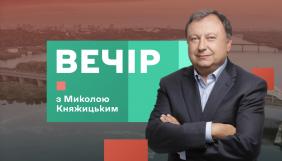 Микола Княжицький запускає проєкт на «Еспресо» (ОНОВЛЕНО)