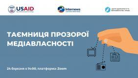 24 березня — онлайн-обговорення «Таємниця прозорої медіавласності»