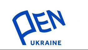 Український ПЕН підтримав проведення дебатів кандидатів у виконавчі директори УКФ – заява