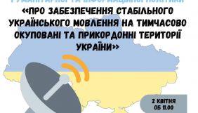 2 квітня – слухання у Комітеті з питань гуманітарної та інформполітики «Про забезпечення стабільного українського мовлення на окупованих територіях»
