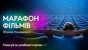 Держкіно запропонувало українцям обрати фільми, які покажуть до 30-ї річниці Незалежності