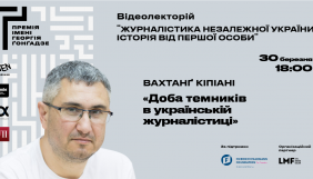 30 березня – прем'єра відеолекторію «Журналістика незалежної України: Історія від першої особи»