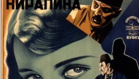 Довженко-Центр повернув в Україну фільм 1927 року. Раніше він вважався втраченим