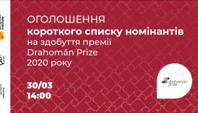 30 березня – оголошення короткого списку номінантів на здобуття премії Drahomán Prize 2020 року
