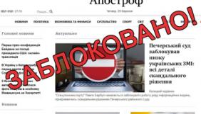 «Апостроф» просить суд скасувати арешт на домен