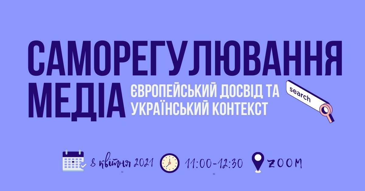 8 квітня – онлайн-дискусія «Саморегулювання медіа: європейський досвід та український контекст»